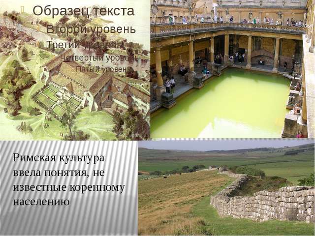 Римская культура ввела понятия, не известные коренному населению