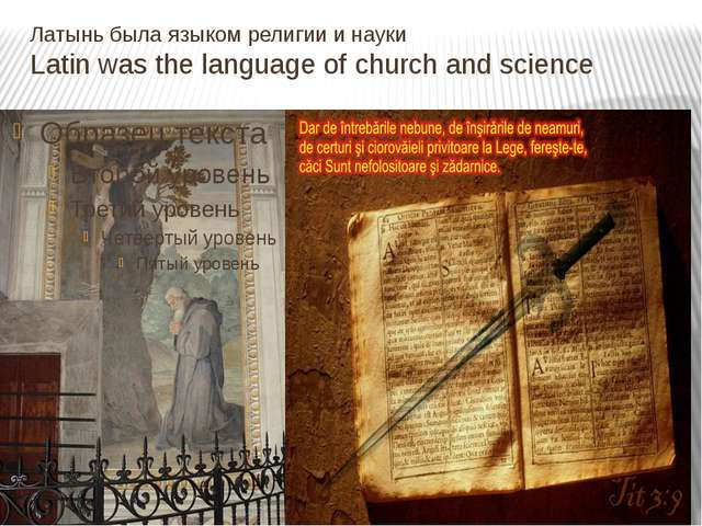 Латынь была языком религии и науки Latin was the language of church and science