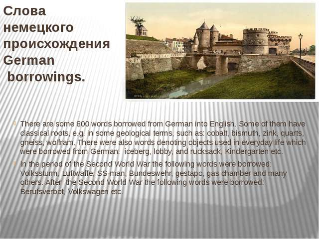 Слова немецкого происхождения German borrowings. There are some 800 words bor...