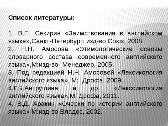 Список литературы: 1. В.П. Секирин «Заимствования в английском языке»,Санкт-П...