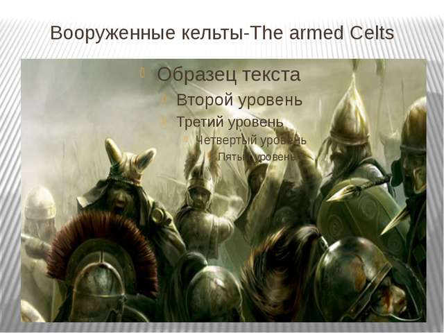 Вооруженные кельты-The armed Celts