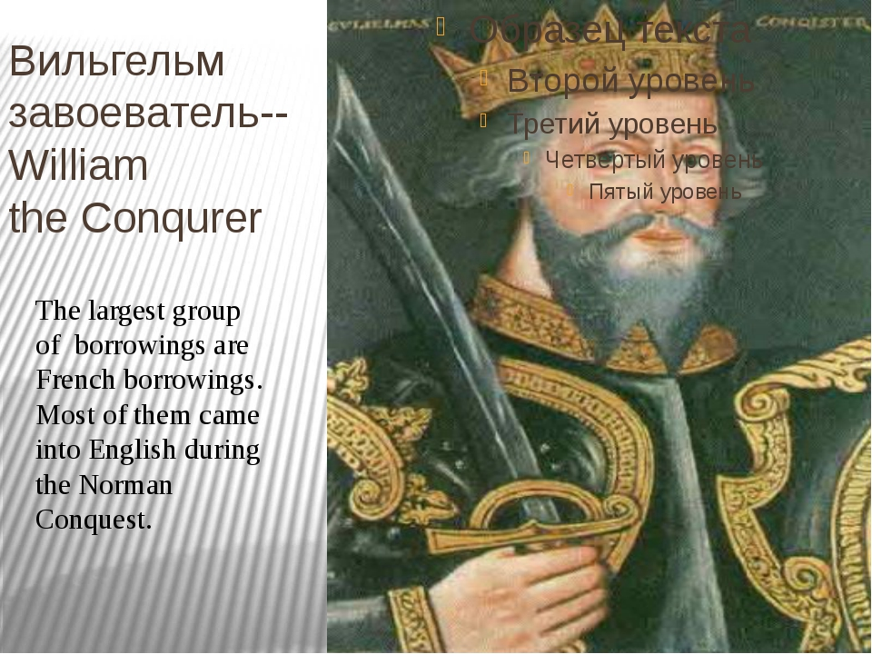 Вильгельм завоеватель-- William the Conqurer The largest group of borrowings...