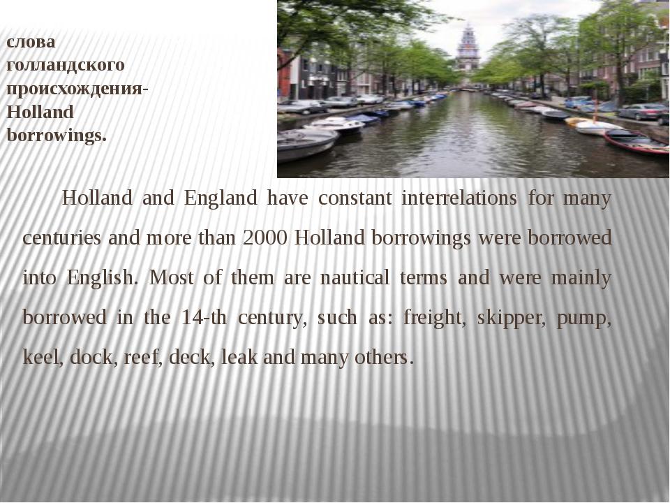 слова голландского происхождения- Holland borrowings. Holland and England ha...