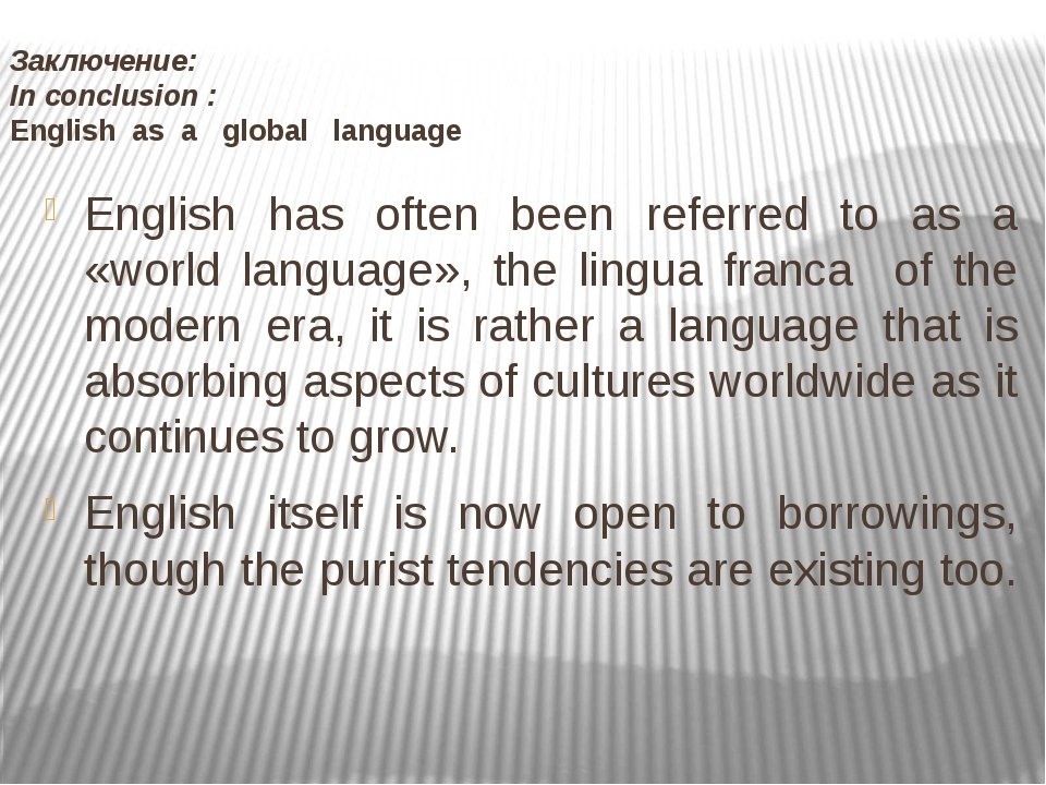 Заключение: In conclusion : English as a global language English has often b...
