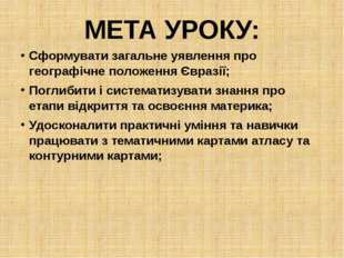МЕТА УРОКУ: Сформувати загальне уявлення про географічне положення Євразії; П