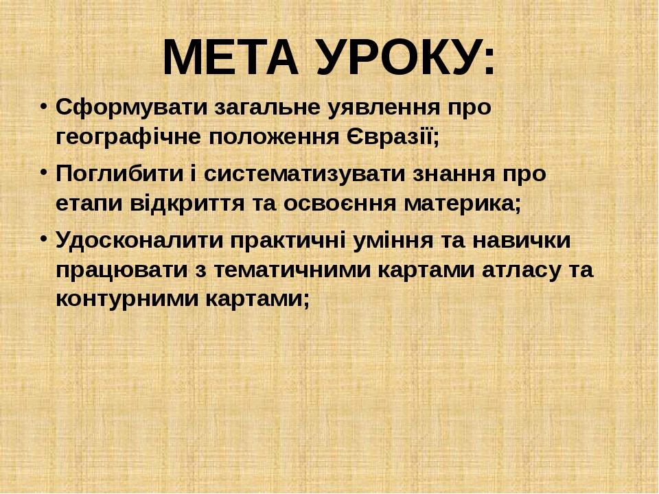 МЕТА УРОКУ: Сформувати загальне уявлення про географічне положення Євразії; П...