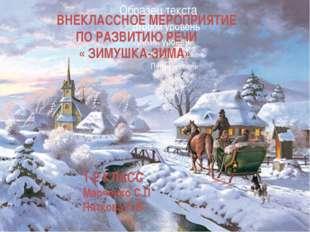 ВНЕКЛАССНОЕ МЕРОПРИЯТИЕ ПО РАЗВИТИЮ РЕЧИ « ЗИМУШКА-ЗИМА» 1-2 КЛАСС Марченко