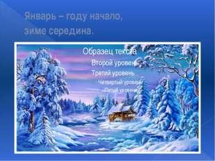 Январь – году начало, зиме середина.