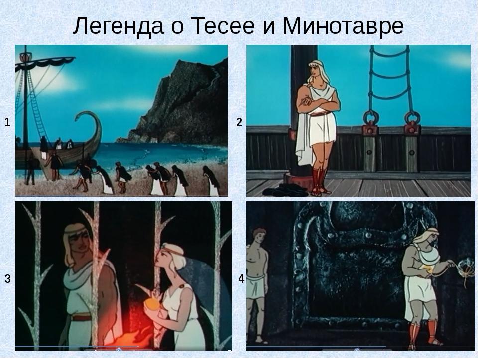 Легенда о Тесее и Минотавре 1 2 3 4