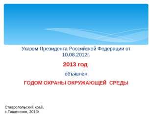 Указом Президента Российской Федерации от 10.08.2012г. 2013 год объявлен ГОДО