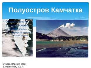 Ставропольский край, с.Тищенское, 2013г. Полуостров Камчатка