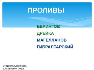 БЕРИНГОВ ДРЕЙКА МАГЕЛЛАНОВ ГИБРАЛТАРСКИЙ Ставропольский край, с.Тищенское, 20