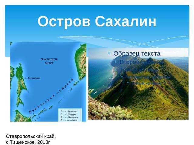 Ставропольский край, с.Тищенское, 2013г. Остров Сахалин