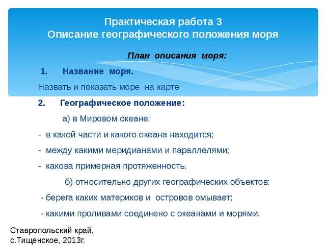 План описания моря: 1. Название моря. Назвать и показать море на кар...