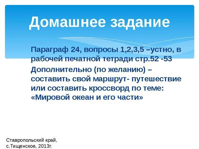 Параграф 24, вопросы 1,2,3,5 –устно, в рабочей печатной тетради стр.52 -53 До...