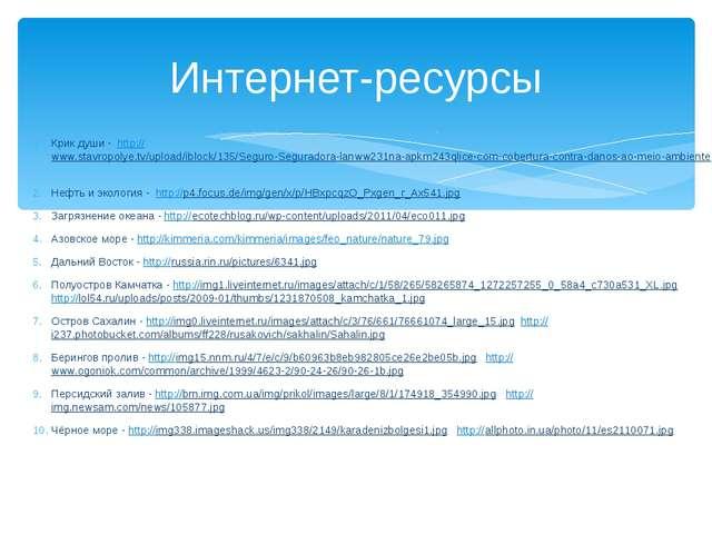Крик души - http://www.stavropolye.tv/upload/iblock/135/Seguro-Seguradora-lan...