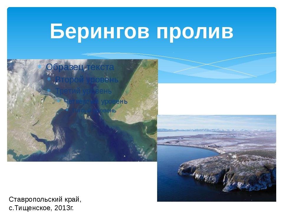 Ставропольский край, с.Тищенское, 2013г. Берингов пролив
