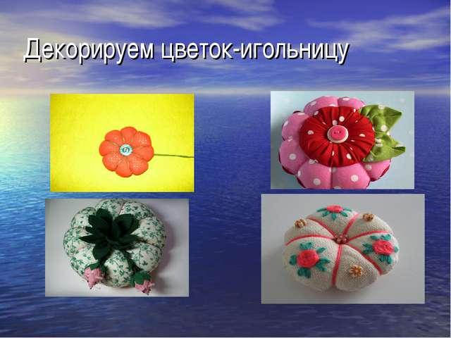 Декорируем цветок-игольницу