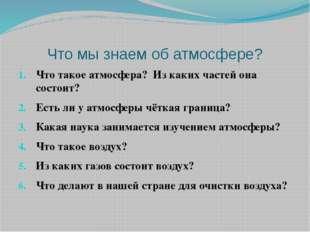 Что мы знаем об атмосфере? Что такое атмосфера? Из каких частей она состоит?