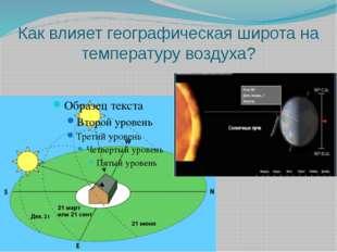 Как влияет географическая широта на температуру воздуха?