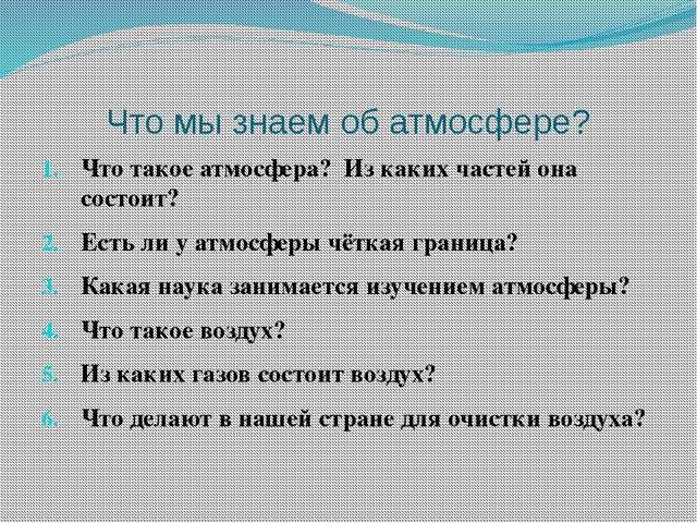 Что мы знаем об атмосфере? Что такое атмосфера? Из каких частей она состоит?...