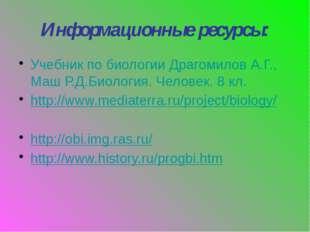 Информационные ресурсы: Учебник по биологии Драгомилов А.Г., Маш Р.Д.Биология