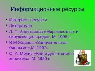 Информационные ресурсы Интернет- ресурсы Литература Л. П. Анастасова «Мир жив