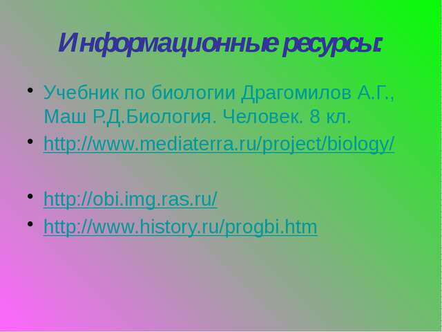 Информационные ресурсы: Учебник по биологии Драгомилов А.Г., Маш Р.Д.Биология...