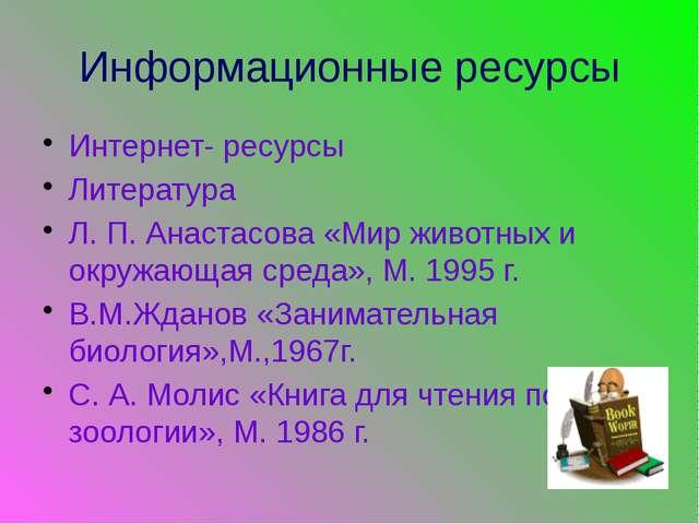 Информационные ресурсы Интернет- ресурсы Литература Л. П. Анастасова «Мир жив...