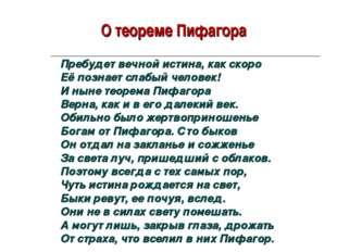 О теореме Пифагора Пребудет вечной истина, как скоро Её познает слабый челове