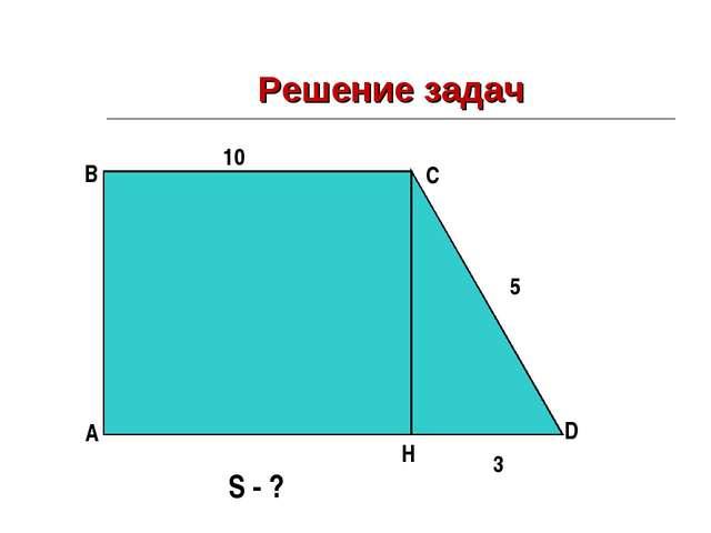 Решение задач A B C D H 10 5 S - ? 3