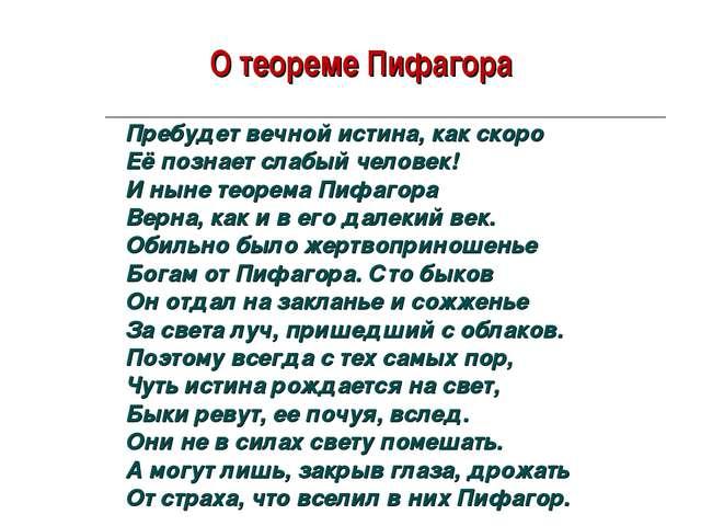 О теореме Пифагора Пребудет вечной истина, как скоро Её познает слабый челове...