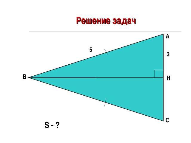A B C H 5 S - ? 3 Решение задач
