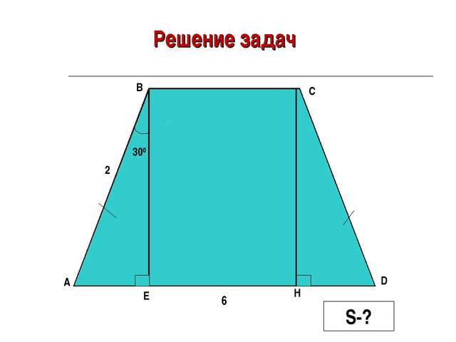 A B C D E H 2 300 S-? 6 Решение задач