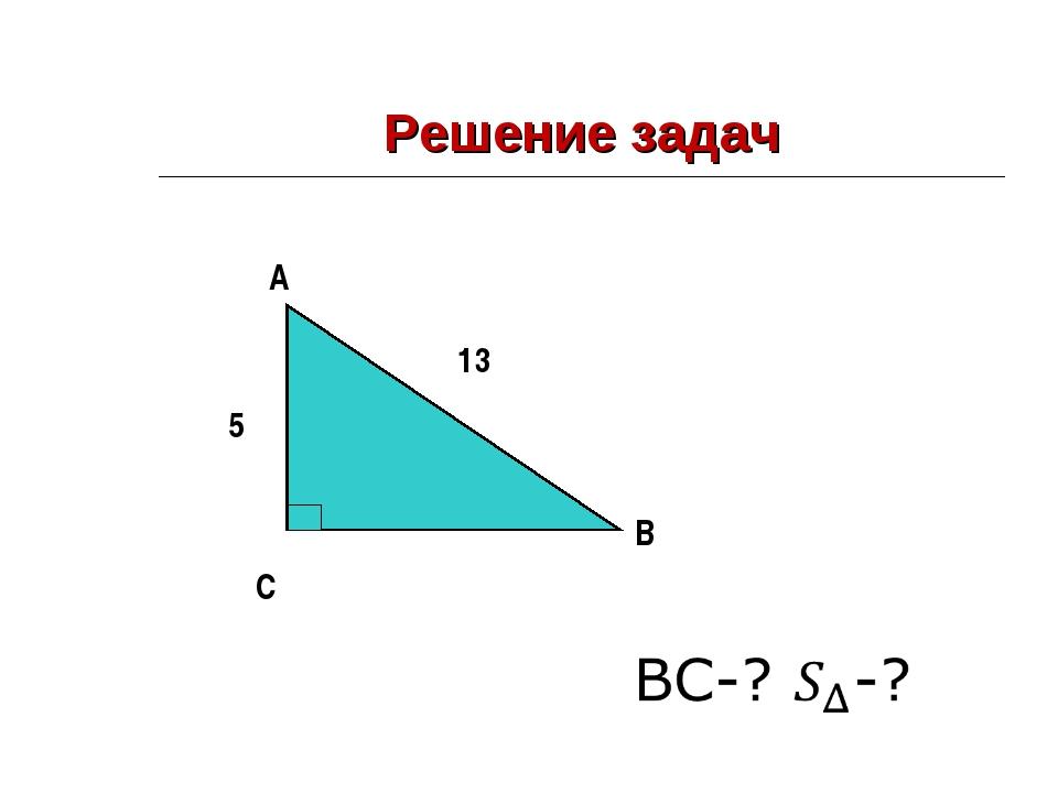Решение задач С А В 13 5