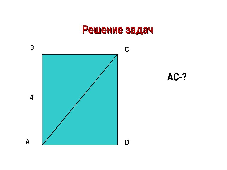Решение задач А В С D 4 АС-?