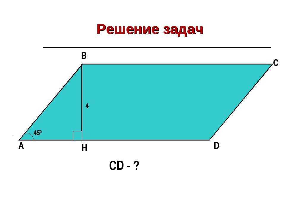 Решение задач А В С D 4 450 H CD - ?