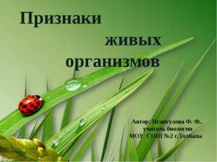 Автор: Исангулова Ф. Ф., учитель биологии МОУ СОШ №2 с.Толбазы Признаки живы