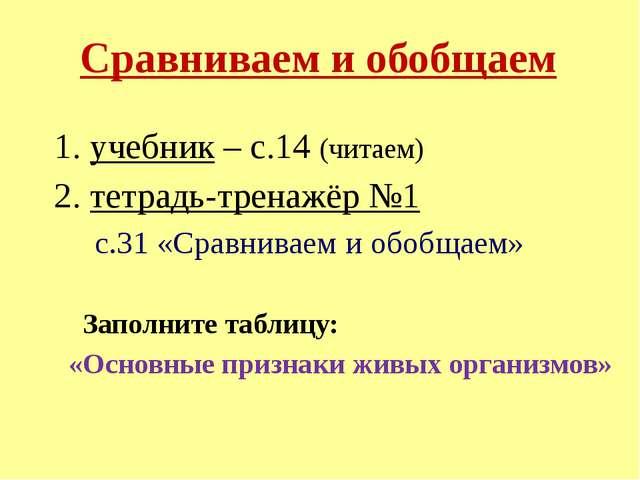 Сравниваем и обобщаем 1. учебник – с.14 (читаем) 2. тетрадь-тренажёр №1 с.31...