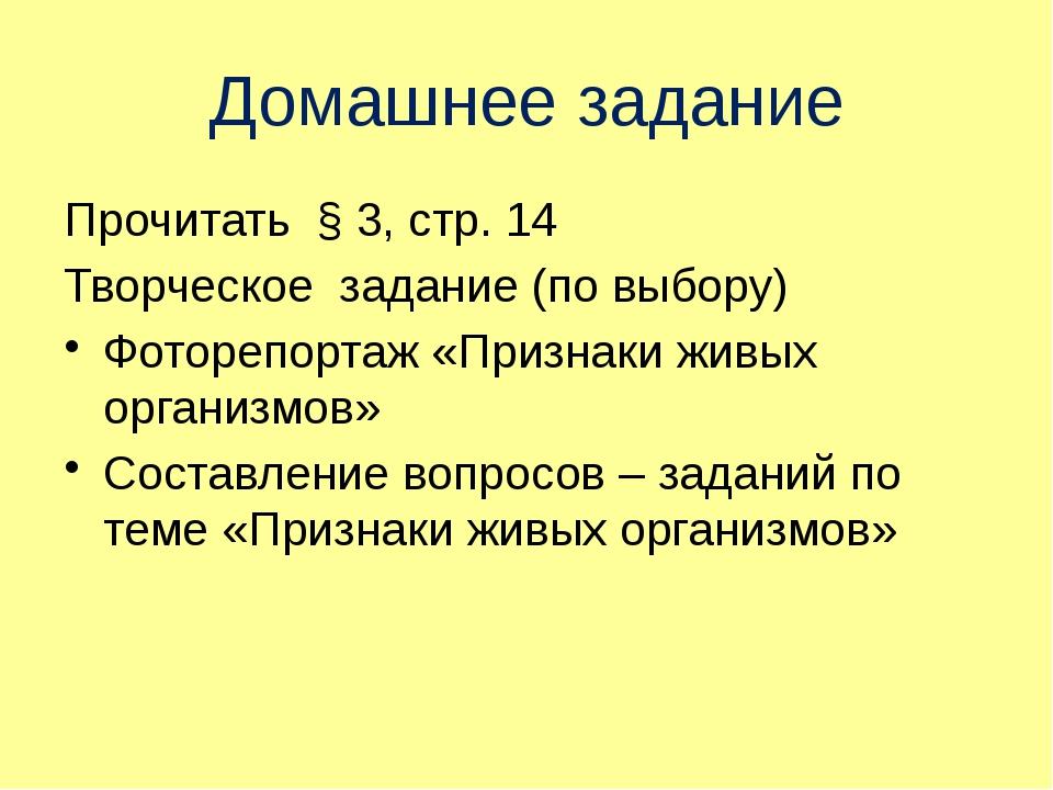 Прочитать § 3, стр. 14 Творческое задание (по выбору) Фоторепортаж «Признаки...