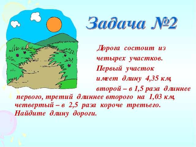 Дорога состоит из четырех участков. Первый участок имеет длину 4,35 км, втор...
