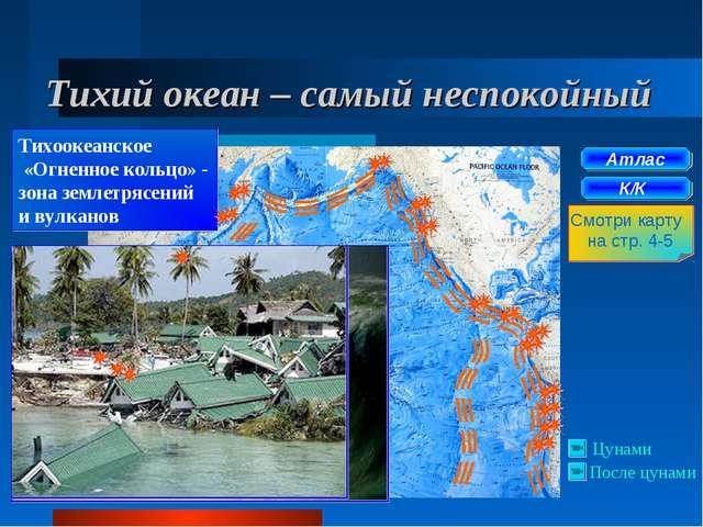 Тихий океан – самый неспокойный Атлас К/К Смотри карту на стр. 4-5 Тихоокеанс...