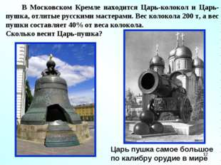 * Царь пушка самое большое по калибру орудие в мире В Московском Кремле наход