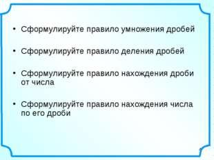 * Сформулируйте правило умножения дробей Сформулируйте правило деления дробей