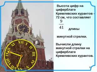 * Высота цифр на циферблате Кремлевских курантов – 72 см, что составляет длин