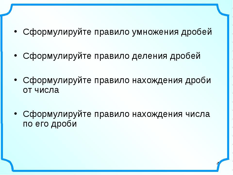 * Сформулируйте правило умножения дробей Сформулируйте правило деления дробей...