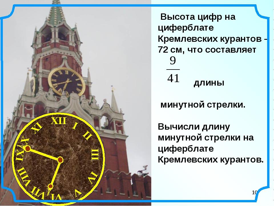 * Высота цифр на циферблате Кремлевских курантов – 72 см, что составляет длин...