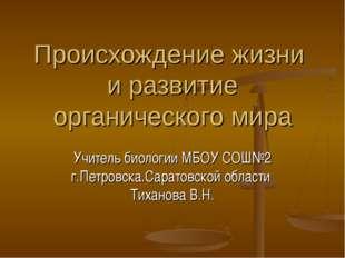Учитель биологии МБОУ СОШ№2 г.Петровска.Саратовской области Тиханова В.Н. Про