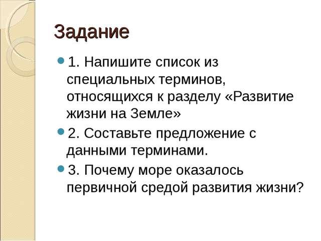 Задание 1. Напишите список из специальных терминов, относящихся к разделу «Ра...