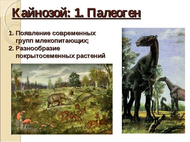Кайнозой: 1. Палеоген Появление современных групп млекопитающих; Разнообразие...